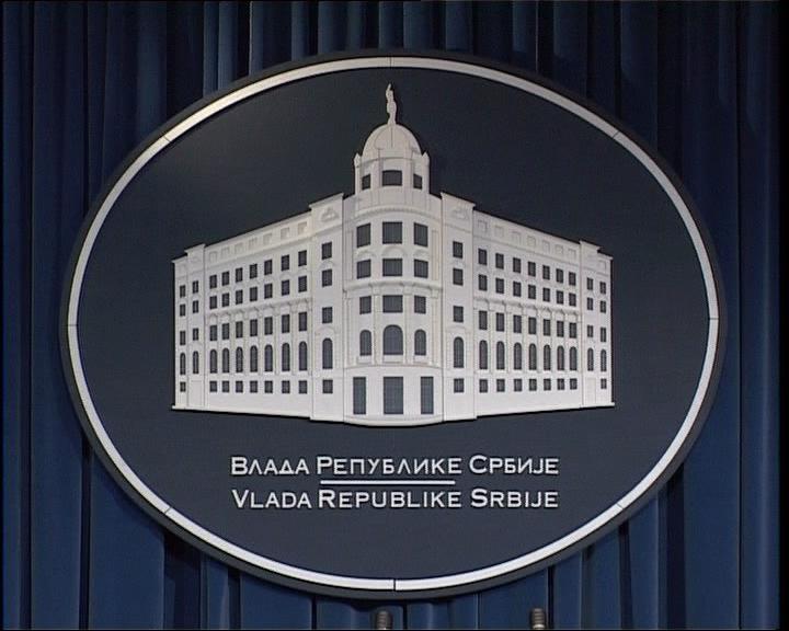 За Владу Републике Србије